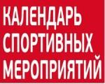 Календарь областных, всероссийских и международных соревнований по прыжкам на батуте  на 2021 год