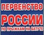 ДОНСКИЕ БАТУТИСТЫ ЗАВОЕВАЛИ 8 МЕДАЛЕЙ ПЕРВЕНСТВА РОССИИ И ПРИМУТ УЧАСТИЕ В ПЕРВЕНСТВЕ МИРА