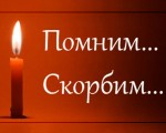 Памяти Карасёва Александра Викторовича! (27.04.2017)