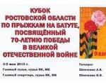 Кубок Ростовской области по прыжкам на батуте, посвященный 70-летию победы в Великой Отечественной войне