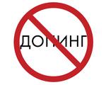 Внимание: список запрещенных веществ на 2017 год