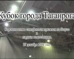 Кубок города Таганрога. Показательные выступления. 27 декабря 2011