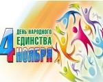 День народного единства в ГБУ РО «СШОР №13» отметили открытым двухдневным турниром по прыжкам на батуте (03-04.11.2018, Таганрог)