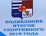 БАТУТИСТЫ ИРИНА ЛАРИОНОВА И ЕГОР ГЛУШЕНКО ВОШЛИ В ДЕСЯТКУ ЛУЧШИХ СПОРТСМЕНОВ ТАГАНРОГА 2019 ГОДА (05.02.2020)