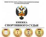 Судьи Ростовской области по прыжкам на батуте успешно сдали квалификационный зачёт по знанию правил судейства соревнований (Таганрог, 13.12.2018)