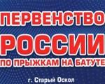 ДОНСКИЕ СПОРТСМЕНЫ ВЫИГРАЛИ 6 МЕДАЛЕЙ  ПЕРВЕНСТВА РОССИИ ПО ПРЫЖКАМ НА БАТУТЕ!  (Старый Оскол, 16-21.10.2019)