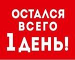 ДО КОНЦА КОНКУРСА «АКТИВНЫЙ КАРАНТИН. МОЯ ДОМАШНЯЯ ТРЕНИРОВКА» ОСТАЛСЯ 1 ДЕНЬ! (28.04.2020)