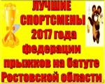 ФЕДЕРАЦИЯ ПРЫЖКОВ НА БАТУТЕ РОСТОВСКОЙ ОБЛАСТИ ПОДВЕЛА ИТОГИ 2017 ГОДА (ТАГАНРОГ, 17.12.2017)