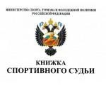 ПОЗДРАВЛЯЕМ с присвоением звания «Спортивный судья всероссийской категории»