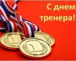 Поздравляем всех специалистов с профессиональным праздником – Днём тренера! (30.10.2017)