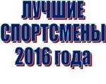 Лучшие спортсмены 2016 года Федерации прыжков на батуте города Таганрога