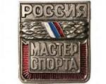 ПОЗДРАВЛЯЕМ члена сборной команды Ростовской области, спортсмена города Таганрога