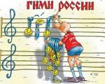 торжественное чествование спортсменов города Таганрога во Дворце Алфераки
