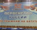 Первенство России по прыжкам на батуте (Старый Оскол, 16-21.10.2015)