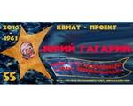 Первенство Ростовской области по прыжкам на батуте, посвящённое 55-летию со дня первого полёта человека в космос завершилось в Таганроге (22-25.01.2016)