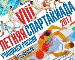 14 июня 2017 года в Ростове-на-Дону состоится торжественное открытие финала VIII летней Спартакиады учащихся России 2017 года