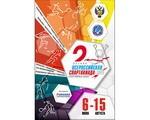 Старт финальных этапов II Всероссийской летней Спартакиады спортивных школ 2016 года