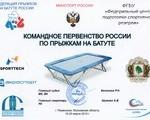Первенство России командное (Раменское, 15.03-20.03.2015)